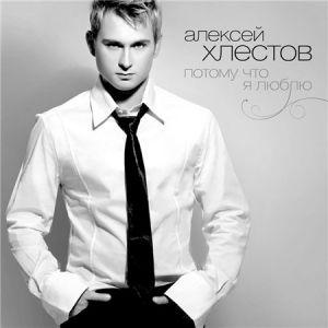 Алексей Хлестов
